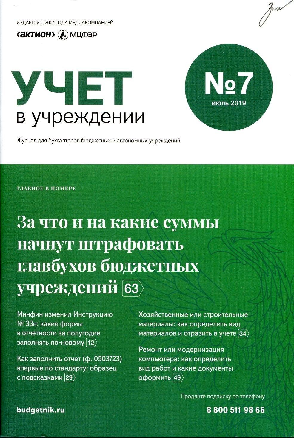 Главный бухгалтер в бюджетных организациях журнал услуги бухгалтера для ип краснодар