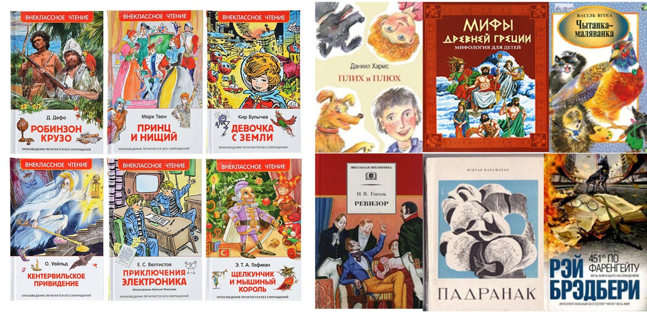 Литература для внеклассного чтения. 1-11 классы.