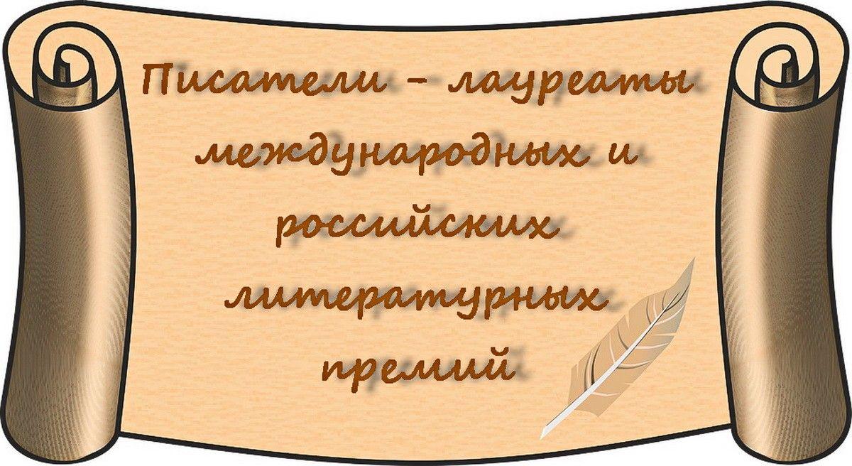 Писатели - лауреаты международных и российских литературных премий
