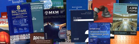 Известны ли Вам эти журналы?