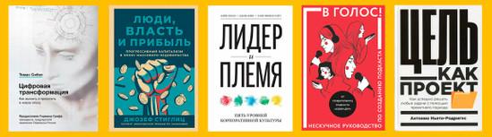 Новинки бизнес-литературы (Апрель, 2021)